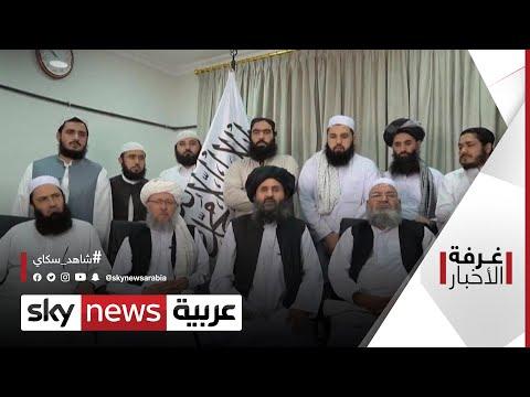 حركة طالبان.. البحث عن الاعتراف الدولي | #غرفة_الأخبار