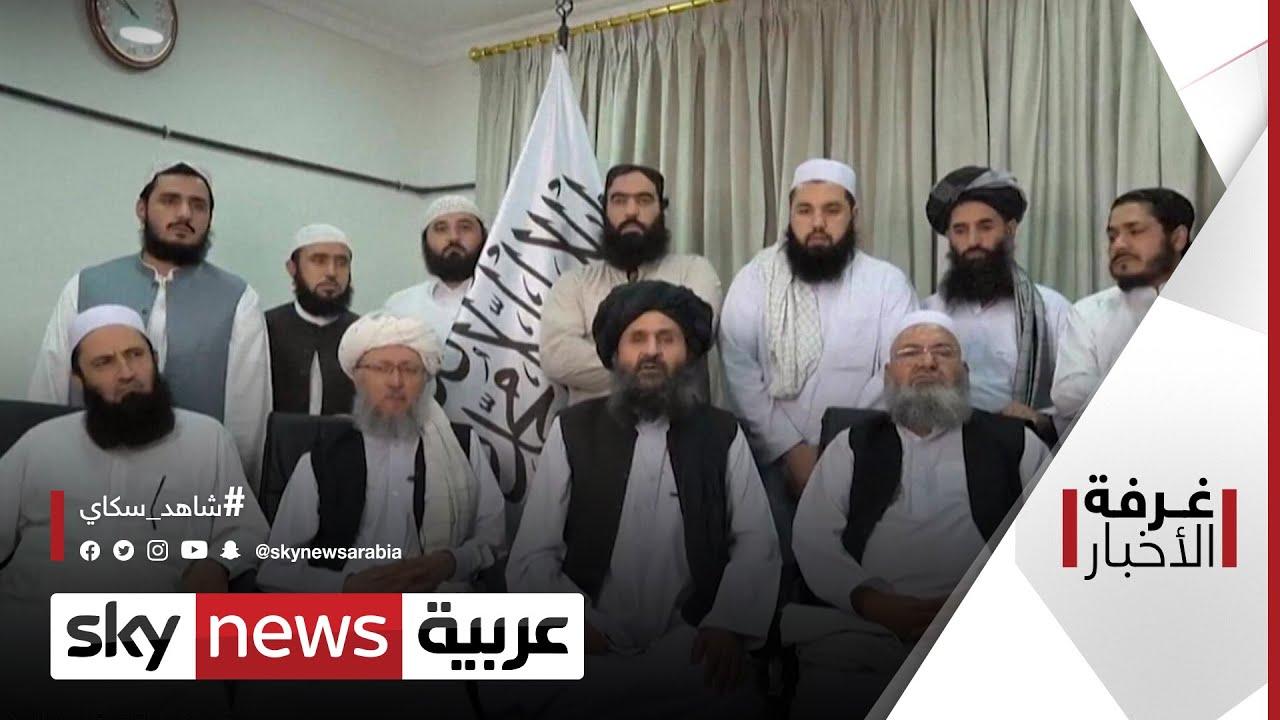 حركة طالبان.. البحث عن الاعتراف الدولي | #غرفة_الأخبار  - 21:54-2021 / 10 / 14