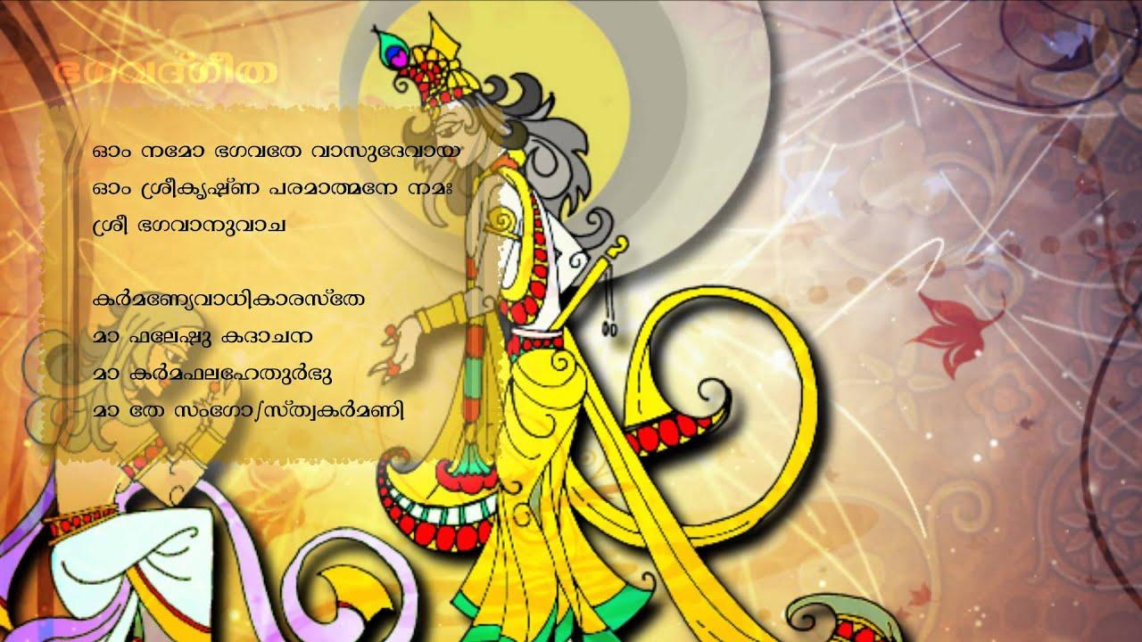 Bhagavad Gita Malayalam Karmanye Vadhikaraste