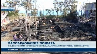 Юрий Луценко озвучил предварительные выводы следствия по пожару в лагере  Виктория
