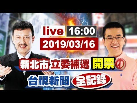 【完整公開】新北市立委補選開票 台視新聞全紀錄!!