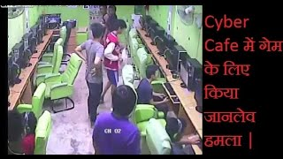 Fight in Cyber Cafe for Game.