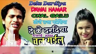 Deke Dardiya Dawai Hamar Chal Gailu  Sad Song Mix By Dj Badshah_Aman