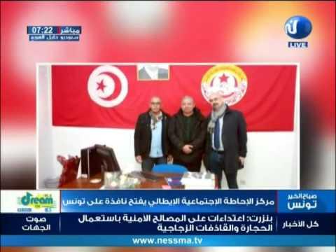 مركز الإحاطة الإجتماعية الإيطالي يفتح نافذة على تونس