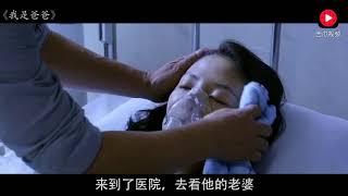 《6分钟看完》六分钟看完韩国犯罪电影《我是爸爸》