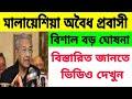 Malaysia Illegal Bangladeshi People Latest News    মালায়েশিয়া অবৈধ প্রবাসীদের জন্য  বিশেষ খবর