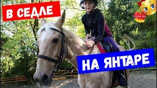 Для Дедушки, в Седле, на Коне, София Звонарёва, 11 лет, Конный спорт, Не сыпь мне соль на рану, 717