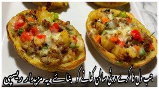 Aloo Ki Mazedar Recipe / Twice Baked Potato By Yasmin Cooking