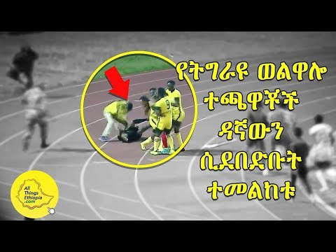 ESFNA 2018 Sintayehu Tilahun Oromo ኦሮሚኛ Ethiopian Day 2018 Dallas | Ethiopian Soccer Tournament from YouTube · Duration:  7 minutes 10 seconds