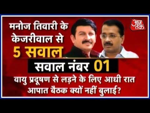 Delhi Slap-gate | Manoj Tiwari Corners Arvind Kejriwal With Five Questions