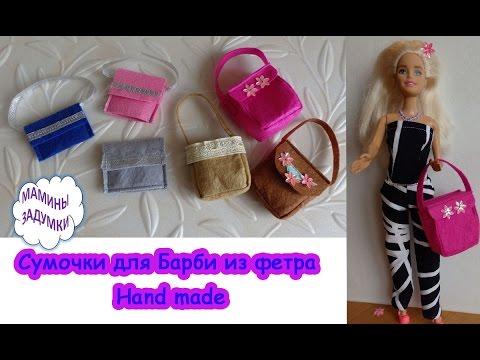 Сумочки для Барби из фетра / Hand made  - сумки для кукол