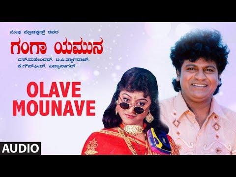 Olave Mounave Full Audio Song | Ganga Yamuna Kannada Movie | Shivaraj Kumar,Malashree