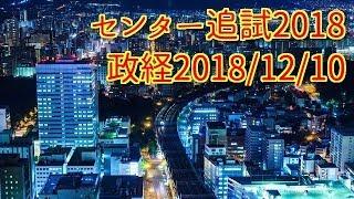 新思考外交と封じ込め政策/センター追試験2018政治経済問題番号12