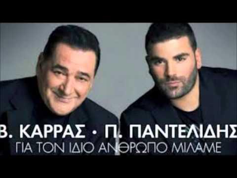 Karras & Pantelidis Gia ton idio an8rwpo milameDj Giannis D Remix