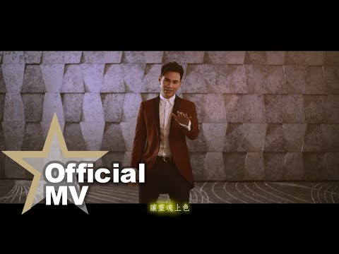 王梓軒 Jonathan Wong - 千色 Official MV - 官方完整版