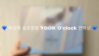 [BTOB] 3?) 육성재 솔로앨범 YOOK O'clock 언박싱 / 비투비 앨범 언박싱 / 그날의 바람