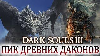 DARK SOULS 3 Древняя Виверна и Безымянный Король #DarkSouls3┣Женское прохождение ┫#26