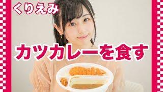 くりえみ さんが好きだというのが #CoCo壱番屋 の #カツカレー やさいト...