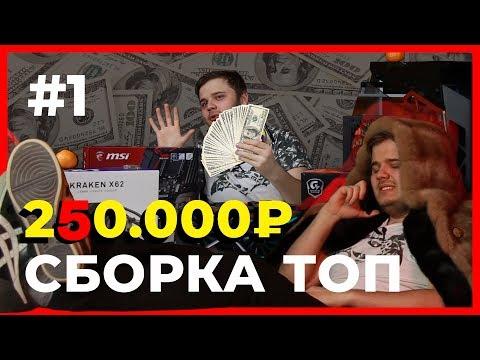 Сборка ПК за 250 000 - Part.#1