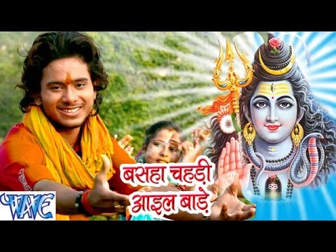 बसहा चहडी आइल बाड़े - Shobhela Devghar Sawan Me - Golu Gold - Bhojpuri Kanwar Songs 2016 new