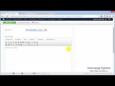 Легкий и простой слайдер (Мастерская Joomla 6 - 2 урок)