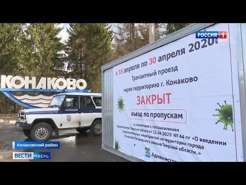Пропускной режим в Тверской области: как это работает
