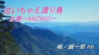 【新曲】泣いちゃえ渡り鳥/水雲-MIZMO-/誠一郎 hbが唄ってみた。