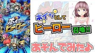 ポイッとしてヒーロー召喚!ポイッとヒーローであそんでみた(/・ω・)/【yuki】 thumbnail