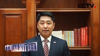 [中国新闻] 中国驻哥斯达黎加大使馆:连续奋战 全方位保障中国同胞健康安全 | 新冠肺炎疫情报道