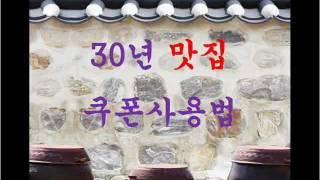30년맛집 쿠폰사용법.wmv