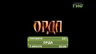 """Фильм """"Орда"""""""
