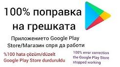 100% поправка на грешката (Google Play Store/Магазин спря да работи.)