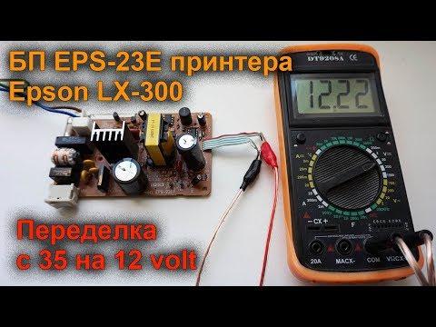 Переделка блока питания EPS-23E матричного принтера Epson LX-300 C 35 на 12 вольт