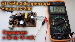Переделка блока питания EPS 23E матричного принтера Epson LX 300 C 35 на 12 вольт