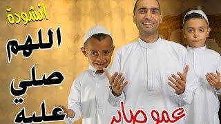 انشودة المولد النبوي - اللهم صلي عليه  - عمو صابر Amo Saber - islamic song