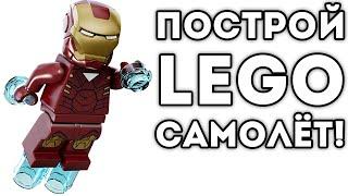 ПОСТРОЙ LEGO САМОЛЁТ!(Просили длинную серию? Держите ;) ▷Я в ВК - https://vk.com/id176670707 ▷Стримы - http://www.twitch.tv/crystalous ( Каждый день ) ▷Мой..., 2015-08-21T11:03:09.000Z)
