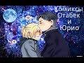 Озвучка мини комиксы Отабек и Юрио ЯОЙ 1 mp3
