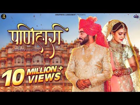 Panihari || New Rajasthani Song 2019 || Anupriya Lakhawat || Kapil || Ashish & Aastha | पणिहारी 2019