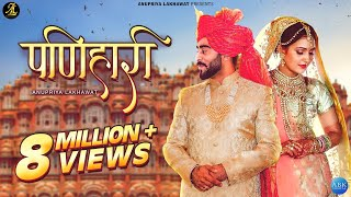 PANIHARI New Rajasthani Song 2019 Anupriya Lakhawat Kapil Jangir Ashish &amp Aastha पणिहारी