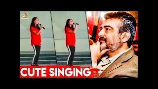 പാട്ടുപാടി ഞെട്ടിച്ചു അജിത്-ശാലിനിയുടെ മകൾ   Thala Ajith's Daughter Anoushka's Singing Song Video