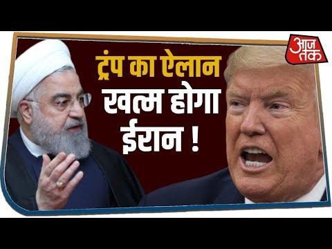 Trump की चेतावनी