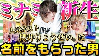 【ミナミホスト新生】冬月グループ有名人気ホストに名前をもらった男!