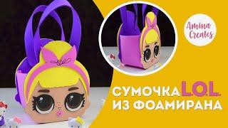 #ЛОЛ сумочка всего за 50 руб своими руками! Сумочка в стиле #куклы LOL