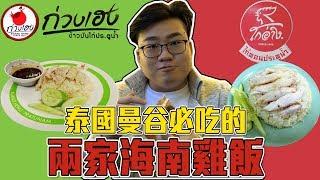 【Joeman】泰國曼谷必吃的兩家海南雞飯!粉紅色vs綠色