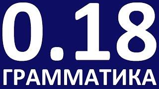 ГРАММАТИКА АНГЛИЙСКОГО ЯЗЫКА С НУЛЯ  - УРОК 18.  Английский для начинающих. Уроки английского языка