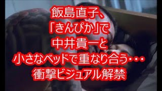 飯島直子、中井貴一と重なり合う…「きんぴか」衝撃ビジュアル解禁.