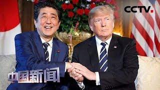 [中国新闻] 特朗普访日名过于实 象征意义大于实质意义 | CCTV中文国际