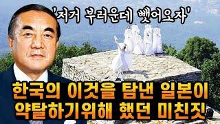 한국의 이것을 탐낸 일본이 약탈하기 위해 했던 소름 돋는 행동