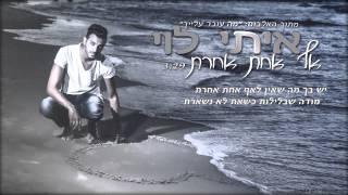 איתי לוי - אף אחת אחרת | Itay Levi - Af Achat Acheret