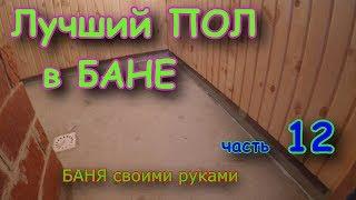 видео Как утеплить пол в бане